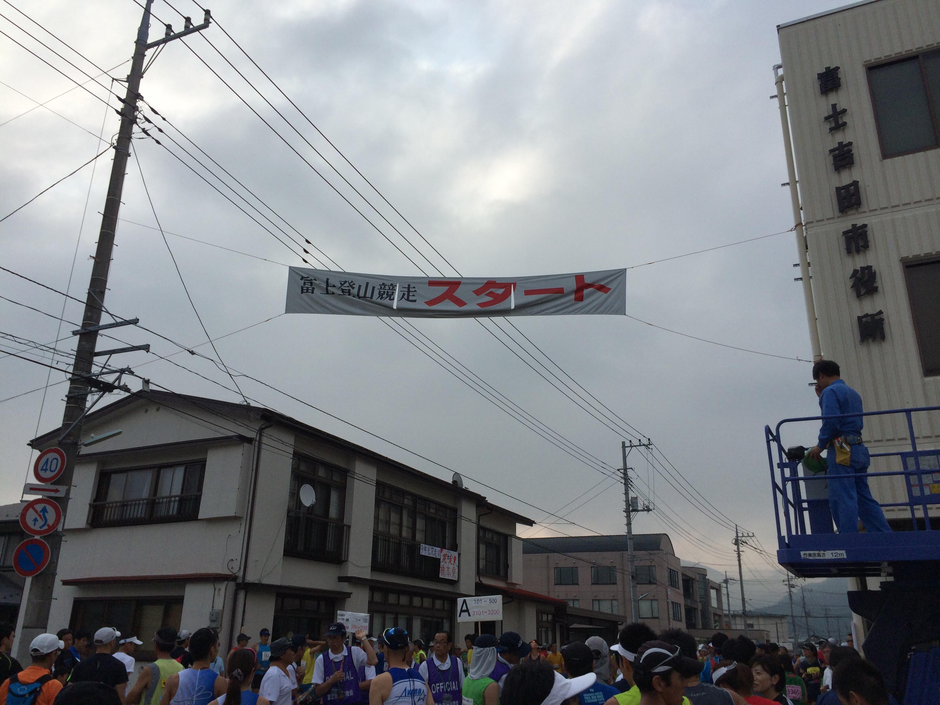 富士登山競走 スタート地点